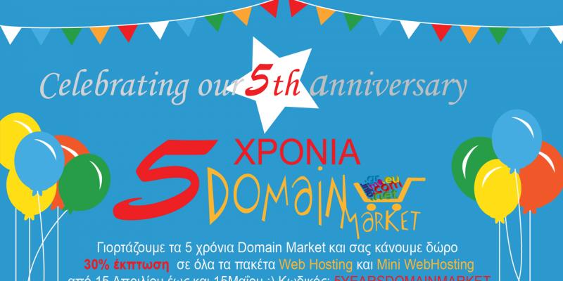 Γιορτάζουμε τα 5 χρόνια Domain Market και σας κάνουμε δώρο -30% έκπτωση