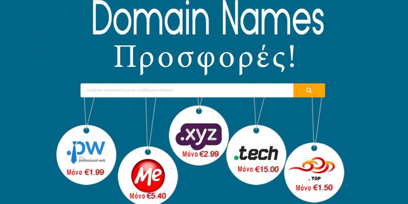 Domain Names σε Προσφορά έως και Τετάρτη 31 Αύγουστου 2016